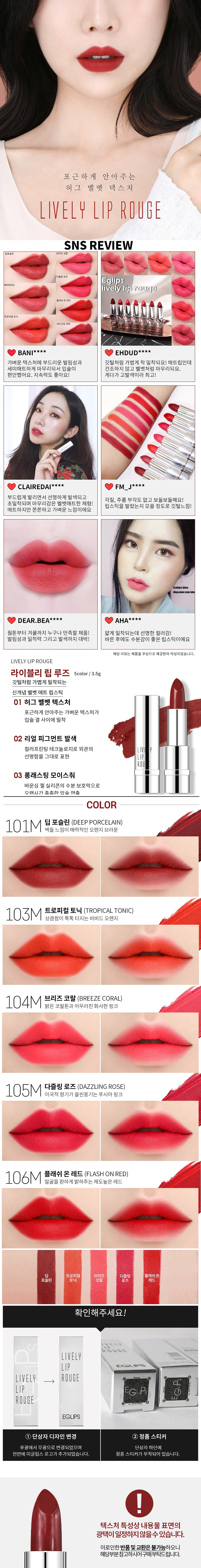 Son thỏi lì Eglips Lively Lip Rouge