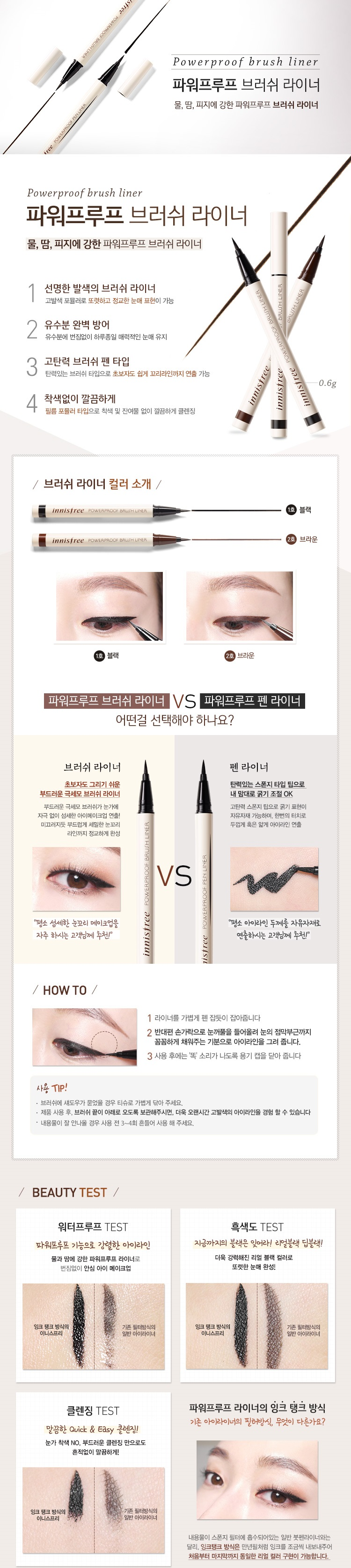 Kẻ mắt không trôi Innisfree Powerproof Brush Liner