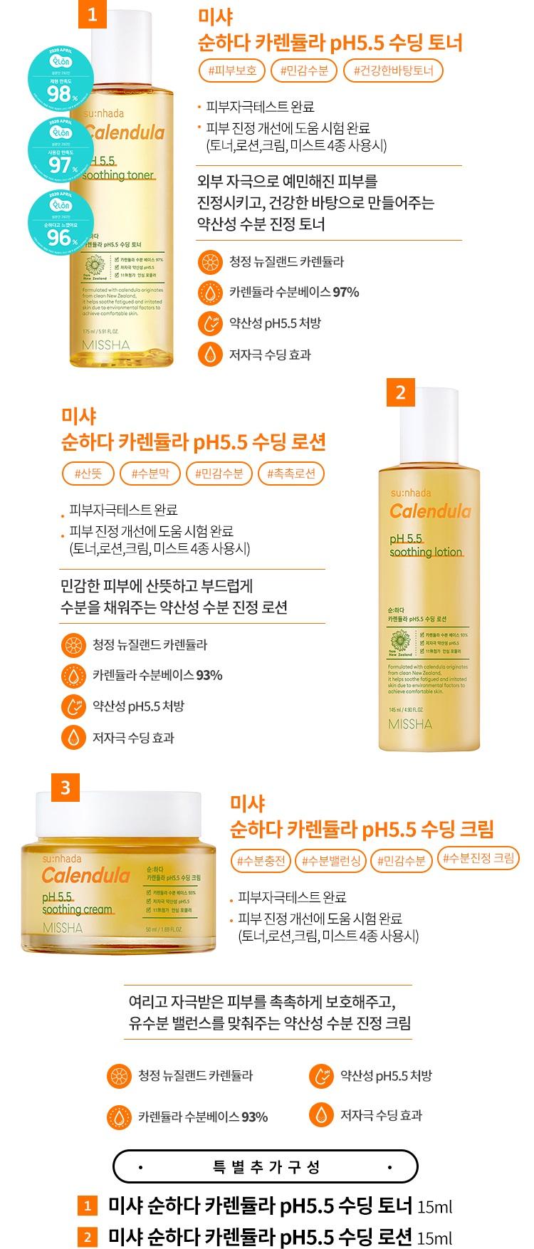 Bộ dưỡng hoa cúc Missha Su:nhada Calendula pH 5.5 Soothing Special Set 5 sản phẩm